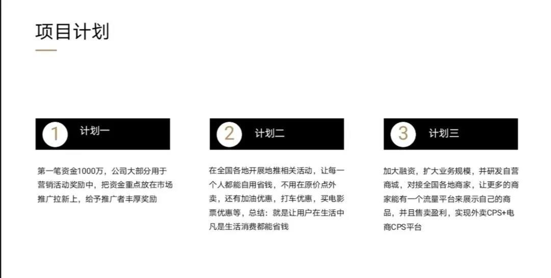 图片[10]-外卖薪火:平台介绍及项目规划-首码社
