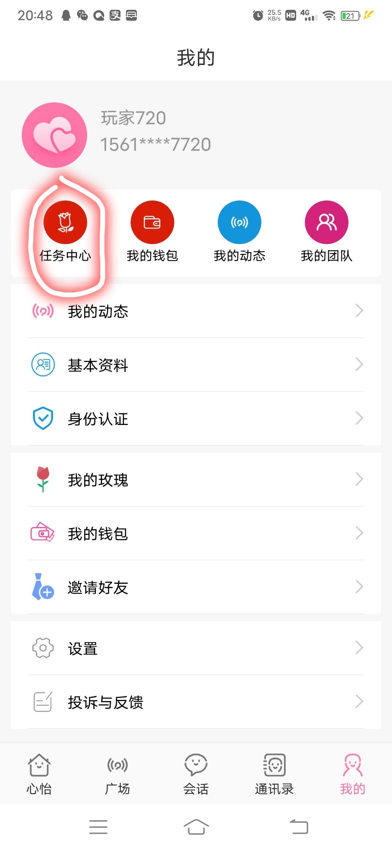 图片[2]-首码君凤凰模式心怡佳缘,推广二代收益-首码社