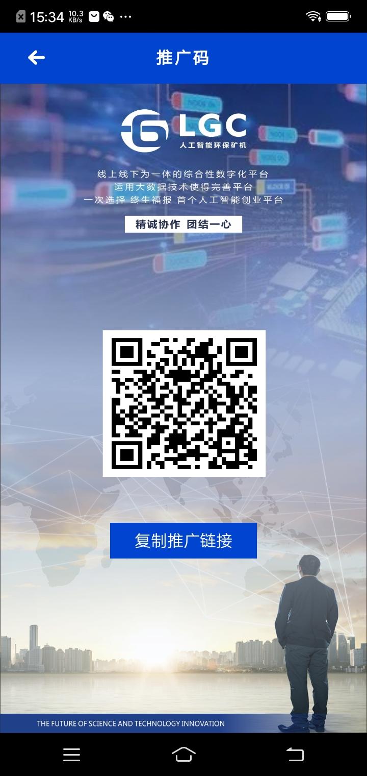 图片[1]-LGC智能生态  10月8号下午1点首码注册-首码社