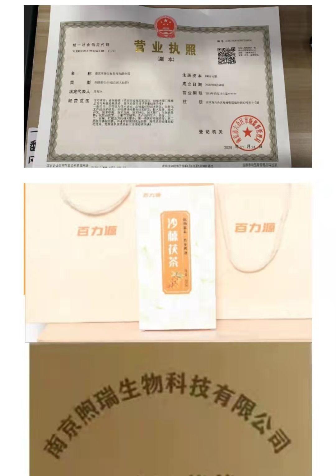 图片[1]-金花沙棘茶首码,助农新零售人人赚钱-首码社